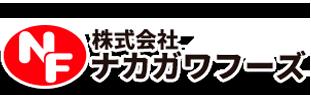 株式会社ナカガワフーズ | 独創的で価値の高い商品づくりに取り組む